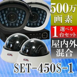防犯カメラ AHD 500万画素 赤外線搭載 2000GB HDD 屋外用防水、屋内ドームから選べるレコーダーと監視カメラ1台セット SET-A405-1 SONYセンサー|tmts