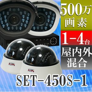 防犯カメラ マイク搭載 集音 AHD 500万画素 赤外線搭載 2TB HDD 屋外用防水、屋内ドームから選べるレコーダーと監視カメラ1〜4台セット SET-A405 SONYセンサー|tmts
