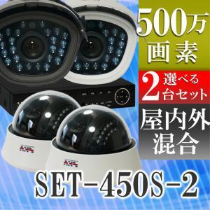 防犯カメラ AHD 500万画素 赤外線搭載 2000GB HDD 屋外用防水、屋内ドームから選べるレコーダーと監視カメラ2台セット SET-A405-2 SONYセンサー tmts