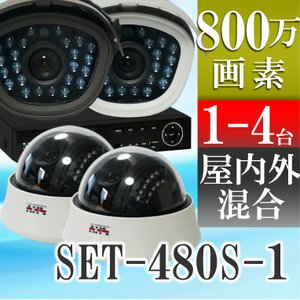 防犯カメラ 集音マイク搭載 録音 800万画素  4k 赤外線搭載 2TB HDD 屋外防水、屋内ドームから選べる録画機と監視カメラ1〜4台セット SET-A505 SONYセンサー|tmts