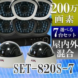 防犯カメラ AHD 200万画素 赤外線暗視 レコーダーセット 屋外防水、屋内ドームから選べる監視カメラ7台と録画機セット SET-A681-7 SONYセンサー|tmts