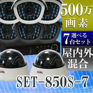 防犯カメラ AHD 500万画素 赤外線暗視 レコーダーセット 屋外防水、屋内ドームから選べる監視カメラ7台と録画機セット SET-A781-7 SONYセンサー|tmts