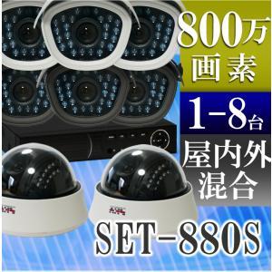 防犯カメラ  マイク搭載 集音 800万画素 赤外線暗視 レコーダーセット 屋外防水、屋内ドームから選べる監視カメラ1〜8台と録画機セット SET-A881 SONYセンサー tmts