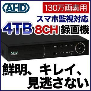 130万画素 防犯カメラ 最大8台まで接続可能 録画機 4000GBハードディスク搭載 DVR SKY-1308C-4T tmts