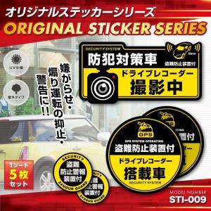ドライブレコーダーの効果UPに 車用シール オリジナルステッカー 「防犯対策車 /ドライブレコーダー撮影中」 3種類 5枚セット STI009|tmts