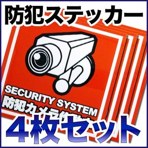 防犯ステッカー 防犯シール 4枚セット  防犯機器と併用オススメ防犯シール|tmts