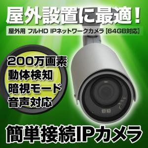 防犯カメラ 屋外用 スマホ対応 監視カメラ 事務所 家庭用 CS-W80HD後継機|tmts