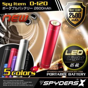 LEDライト付 スティック型 スマホ対応 大容量2600mAh モバイルバッテリー|tmts