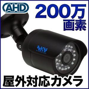 防犯カメラ 監視カメラ 200万画素 暗視・防水・屋外 SONYセンサー バレット  SX-200g|tmts