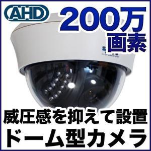 ドーム型 防犯カメラ 監視カメラ/AHD 200万画素 暗視・ドーム型 SONYセンサー SX-200d|tmts