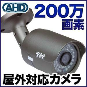 防犯カメラ 監視カメラ 200万画素 暗視・防水・屋外 SONYセンサー バレット  SX-200g tmts