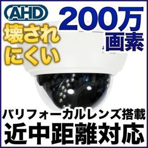 ドーム型 防犯カメラ AHD 200万画素 耐衝撃 屋外 バリフォーカルレンズ搭載 SONYセンサー SX-200vd|tmts