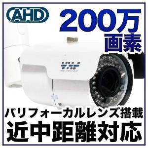 防犯カメラ  200万画素 屋外 バリフォーカルレンズ搭載 SONYセンサー バレット sx-200w-vr tmts