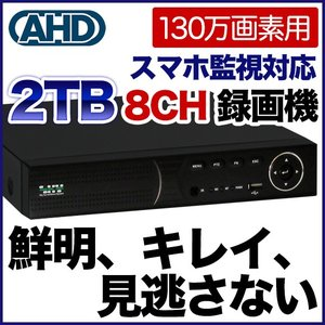 SX-3808E-2TB 8CH防犯用録画装置!2000GBハードディスク内蔵|tmts