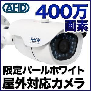 防犯カメラ 監視カメラ 400万画素 暗視・防水・屋外 SONYセンサー バレット|tmts