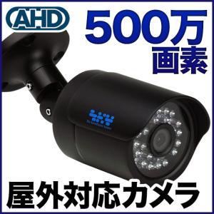 防犯カメラ 監視カメラ 500万画素 暗視・防水・屋外 SONYセンサー バレット ブラック色 SX-500b|tmts