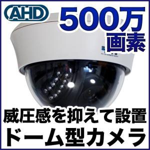 500万画素 屋内用ドーム型 防犯カメラ 監視カメラ AHD SONYセンサー|tmts