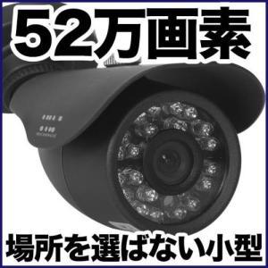 防犯カメラ 監視カメラ/屋外用 防水 52万画素 暗視 アナログ バレット SX-52g|tmts