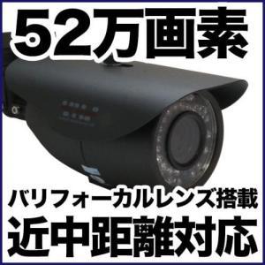 防犯カメラ 監視カメラ/52万画素 防犯カメラ 暗視・防水・屋外 アナログ バレット SX-52g-VR|tmts