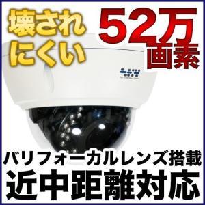 耐衝撃ドーム型防犯カメラ 近中距離対応 アナログ SONYセンサー SX-52vd|tmts