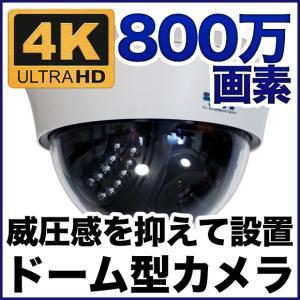 4K 800万画素 屋内用ドーム型 防犯カメラ 監視カメラ AHD SONYセンサー ホワイト色 SX-800d|tmts