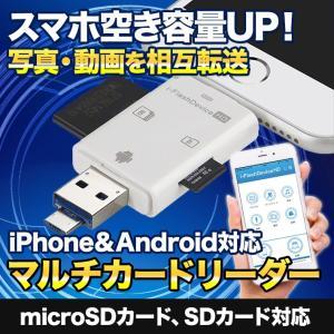 iPhone Android対応 カードリーダー 外部メモリ SDカード microSDカード マルチカードリーダー|tmts