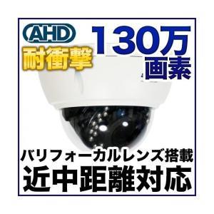 ドーム型 防犯カメラ AHD 130万画素 耐衝撃 屋外 バリフォーカルレンズ搭載 SX-MBA21VR SONYセンサー|tmts