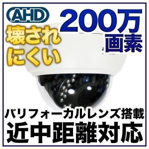 ドーム型 防犯カメラ AHD 200万画素 耐衝撃 屋外 バリフォーカルレンズ搭載 SX-MBA32VR SONYセンサー|tmts