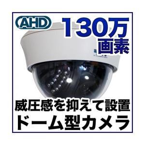 ドーム型 防犯カメラ 監視カメラ/AHD 130万画素 暗視・ドーム型 SX-PDA21R SONYセンサー|tmts