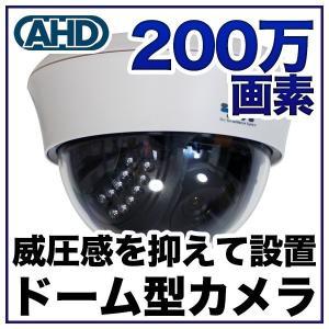 ドーム型 防犯カメラ 監視カメラ/AHD 200万画素 暗視・ドーム型 SX-PDA31R SONYセンサー|tmts