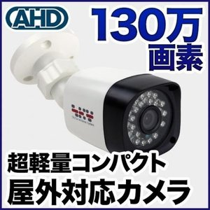 防犯カメラ 監視カメラ/130万画素 暗視・防水・屋外 SX-VRA21Rg SONYセンサー バレット|tmts