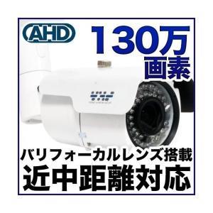 防犯カメラ  130万画素 屋外 バリフォーカルレンズ搭載 SX-VOA23VR SONYセンサー バレット|tmts