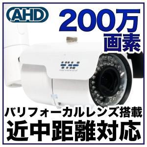 防犯カメラ  200万画素 屋外 バリフォーカルレンズ搭載 SX-VOA23VR SONYセンサー バレット|tmts