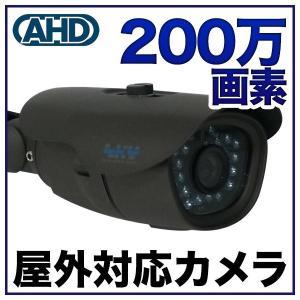 防犯カメラ 監視カメラ/200万画素 暗視・防水・屋外 SX-VT5A31Rg SONYセンサー バレット|tmts