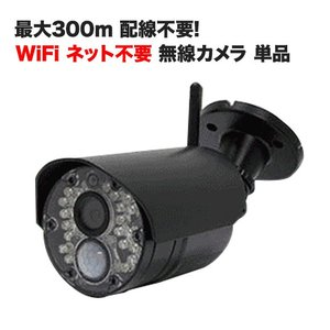 防犯カメラ ワイヤレスカメラ 増設用カメラ単体 ワイヤレス 屋内・屋外用 WiFi 無線 監視カメラ ネットワークカメラ 遠隔監視|tmts