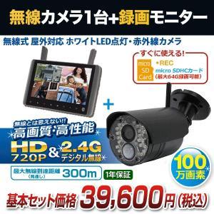 防犯カメラ 無線NVR +ワイヤレスカメラ1台セット ワイヤレス 屋内・屋外用 WiFi 無線 監視カメラ ネットワークカメラ 遠隔監視|tmts