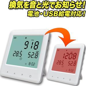 【今だけPT10倍!即納可能!】新型コロナウィルス 感染予防対策 高精度 CO2センサー アラーム付き 乾電池対応 二酸化炭素 濃度 測定 まん防指定機器 TM-CO2S|tmts