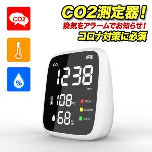 【在庫あり!即納可能!】新型コロナウィルス 感染予防対策 充電式 CO2センサー アラーム付き 二酸化炭素 濃度 測定 まん防指定機器 TM-CO2S-mini|tmts
