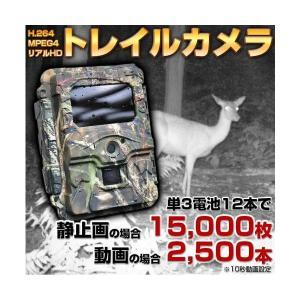 トレイルカメラ 暗視 電源不要 生態調査 不法投棄 TR-108C|tmts