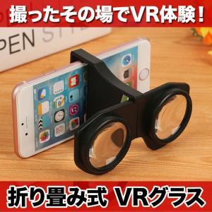 折り畳み コンパクトVRグラス スマートフォン用【VRメガネ VRゴーグル VRグラス 3Dメガネ 3Dグラス】|tmts