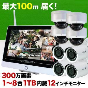 最大100メートル無線可能! フルハイビジョン 200万画素 ワイヤレス防犯カメラ4台とモニター一体型録画機セット  WL-420MS|tmts
