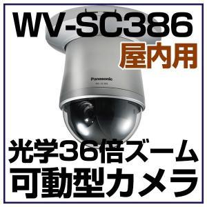 WV-SC386 パナソニック Panasonic 屋内用 可動型カメラ PTZ 光学36倍ズーム パンチルトズームカメラ 1.3メガピクセル 130万画素|tmts