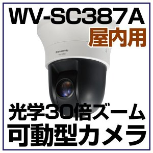 WV-SC387A パナソニック Panasonic 光学30倍ズーム パンチルト可動型カメラ 2.4メガピクセル 240万画素|tmts