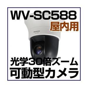 WV-SC588 パナソニック Panasonic 光学30倍ズーム パンチルト可動型カメラ 1.3メガピクセル 130万画素|tmts