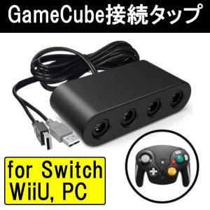 任天堂 Wii U CUBE 接続タップ スマブラ GCコン Switch ゲームキューブコントロー...