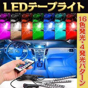 LED テープライト 車用イルミネーション 16色変化 シガーライターソケット 間接照明 tn-b