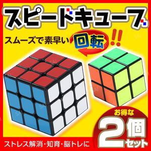 スピードキューブ 3x3 2X2 2個セット 立体パズル 知育玩具 脳トレ ボケ防止