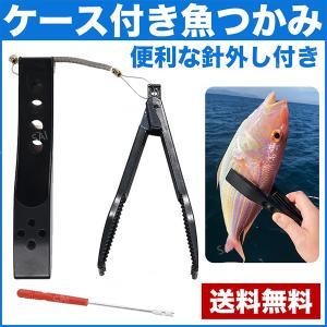 釣り用トング フィッシュトング  ケース付き 魚つかみ  針外し セット  ワニグリップ