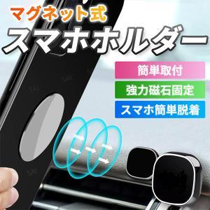 スマホホルダー 車 マグネット 車載ホルダー スマホ iPhone 磁石 正方形 tn-b