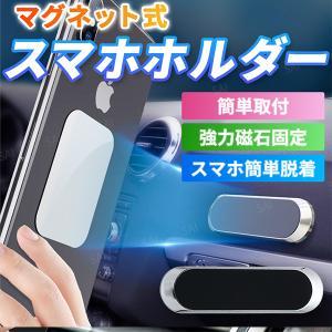 スマホホルダー マグネット 磁石 スマホスタンド 車載ホルダー 長方形iPhone tn-b